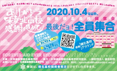 2020.10.4 大同窓会案内カード
